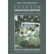 Стрэнг Дж.   Секреты компьютерной томографии