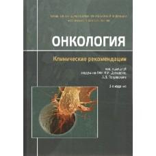 Давыдов М.И.   Онкология. Клинические рекомендации