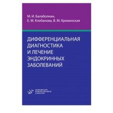 Балаболкин М.И.   Дифференциальная диагностика и лечение эндокринных заболеваний