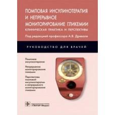 Древаль А.В.   Помповая инсулинотерапия