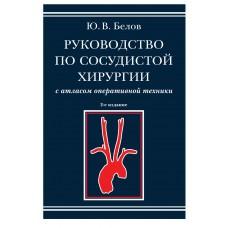 Белов Ю.В.   Руководство по сосудистой хирургии