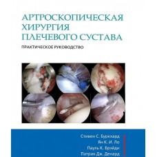 Буркхард С.   Артроскопическая хирургия плечевого сустава