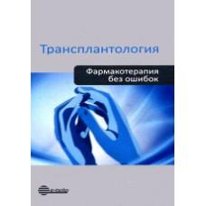 Готье С.В.   Трансплантология. Фармакотерапия без ошибок