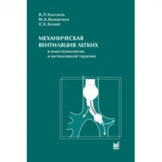 Кассиль В.Л.   Механическая вентиляция легких