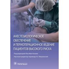 Мак-Конаки Я.   Анестезиологическое обеспечение и периоперационное ведение пациентов высокого риска