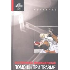 Мур Э.   Экстренная медицинская помощь при травме