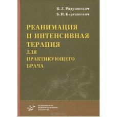 Радушкевич В.Л.   Реанимация и интенсивная терапия для практикующего врача