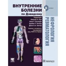Бун Н.   Нефрология, ревматология. Внутренние болезни по Дэвидсону