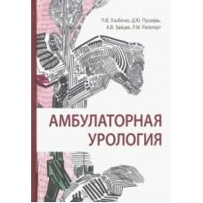 Глыбочко П.В.   Амбулаторная урология