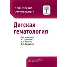 Румянцев Г.А.   Детская гематология. Клинические рекомендации