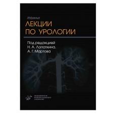 Лопаткин Н.А.   Избранные лекции по урологии