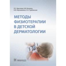 Круглова Л.С.   Методы физиотерапии в детской дерматологии