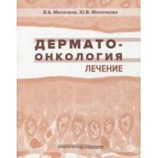 Молочков В.А.   Дерматоонкология. Лечение