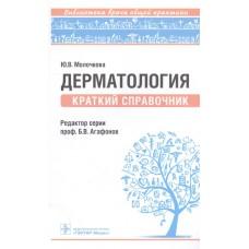 Молочкова Ю.В.   Дерматология. Краткий справочник