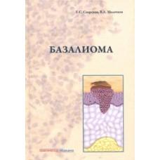 Снарская Е.С.   Базалиома