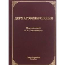 Соколовский Е.   Дерматовенерология
