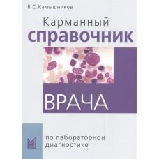 Камышников В.С.   Карманный справочник врача по лабораторной диагностике