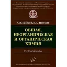 Бабков А.В.   Общая неорганическая и органическая химия