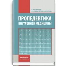Ковалева О.Н.   Пропедевтика внутренней медицины