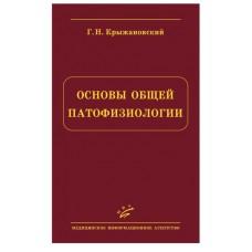 Крыжановский Г.Н.   Основы общей патофизиологии