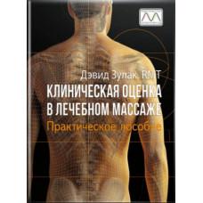 Гвинут К.   Клиническая анестезия
