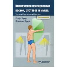 Букуп К.   Клиническое исследование костей, суставов и мышц. 3-е издание
