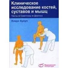 Букуп К.   Клиническое исследование костей, суставов и мышц. 1-е издание