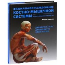 Гросс Дж.   Физикальное исследование костно-мышечной системы
