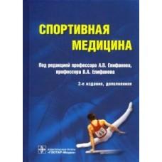 Епифанов В.А.   Спортивная медицина