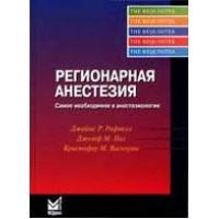 Рафмелл Д.П.   Регионарная анестезия
