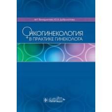 Венедиктова М.Г.   Онкогинекология в практике гтнеколога