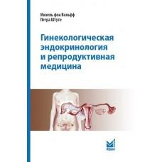 Вольфф М.   Гинекологическая эндокринология и репродуктивная медицина