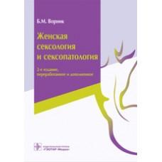 Ворник Б.М.   Женская сексология и сексопатология