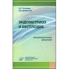 Гаспаров А.С.   Эндометриоз и бесплодие