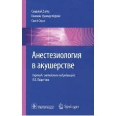 Датта С.   Анестезиология в акушерстве