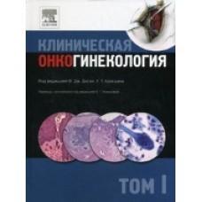 Дисаи Ф. Дж.   Клиническая онкогинекология. в 3-х томах