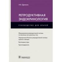Древаль А.В.   Репродуктивная эндокринология