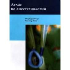 Рёвер Н.   Атлас по анестезиологии