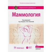 Каприн А.Д.   Маммология. Национальное руководство