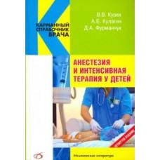 Курек В.В.   Анестезия и интенсивная терапия у детей