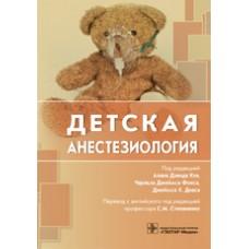 Кэй А.Д.   Детская анестезиология