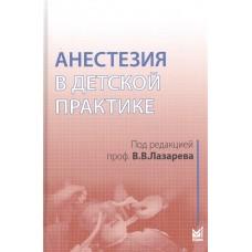 Лазарев В.В.   Анестезия в детской практике
