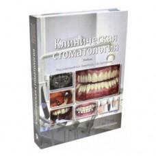 Арутюнов С.Д.   Клиническая стоматология