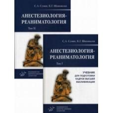 Сумин С.А.   Анестезиология - реаниматология. В 2-х томах