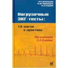 Аксельрод А.С.   Нагрузочные ЭКГ-тесты