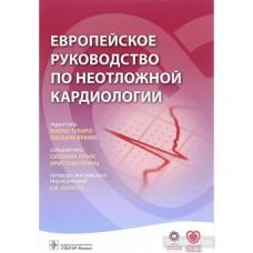 Шляхто Е.   Европейское руководство по неотложной кардиологии