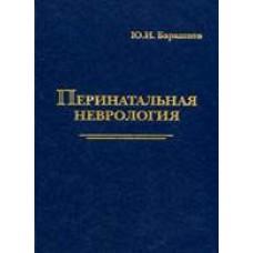 Барашнев Ю.И.   Перинатальная неврология