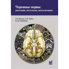 Биндер Д.   Черепные нервы. Анатомия, патология, визуализация