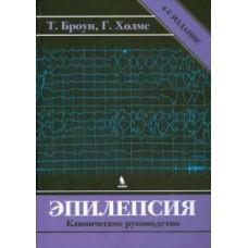 Броун Т.   Эпилепсия. Клиническое руководство