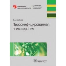 Абабков В.А.   Персонифицированная психотерапия